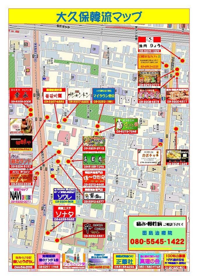 新大久保マップ.jpg