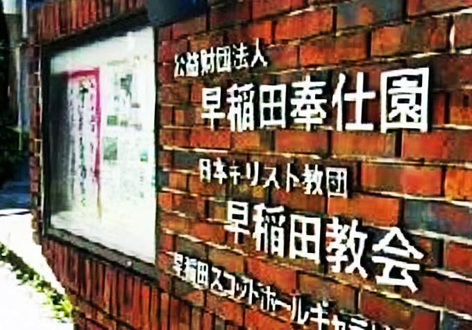 Waseda.jpg